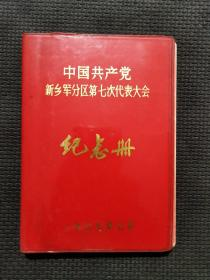 日记本:中国共产党新乡军分区第七次代表大会1979 7