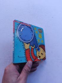宝宝的第一本躲猫猫洞洞书 : 汉英对照  偷眼看里面