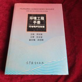 环境工程手册.环境噪声控制卷