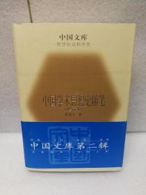 中国学术思想史随笔(中国文库第二辑 布面精装 仅印500册)