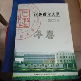 江西财经大学年鉴 2012
