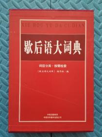 歇后语大词典(词目分类·按需检索)