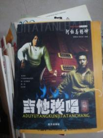 阿杜与杨坤吉他弹唱专集
