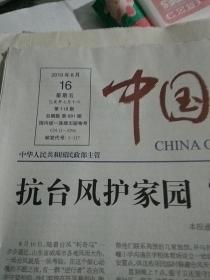 中国社区报2019.8.16