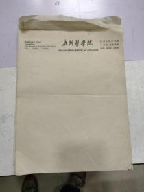 广州医学院信笺,1册39张