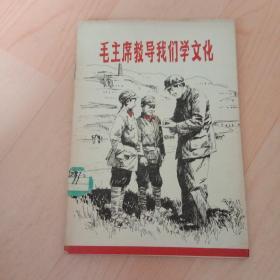 毛主席教导我们学文化