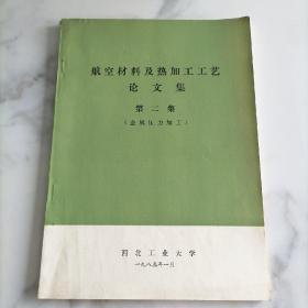 航空材料及热加工工艺论文集第二集(金属压力加工)