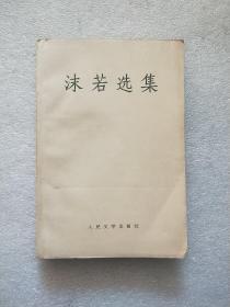 沫若选集【第四卷】1959年