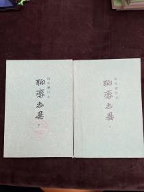 聊斋志异上下铸雪斋抄本(全国书市纪念1980北京)