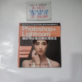 photoshop+lightroom 摄影师必备后期处理技法