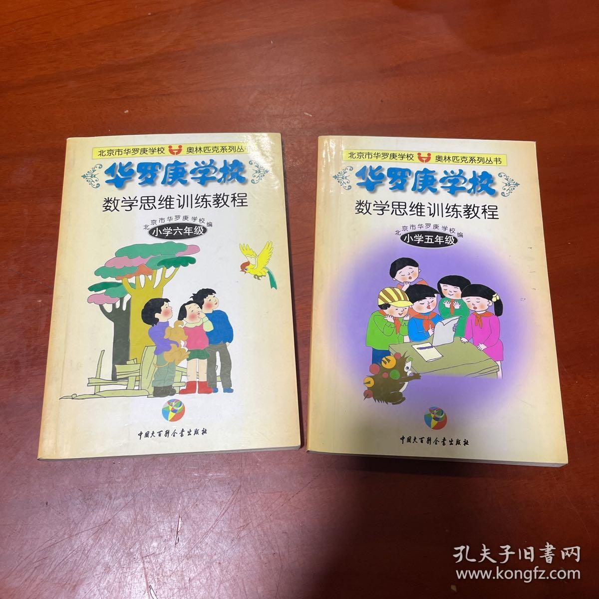 华罗庚学校数学思维训练教程:六年级、五年级(两本合售)
