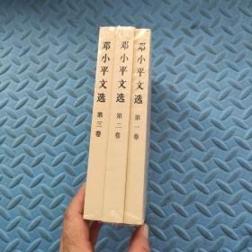 邓小平文选 第一 二 三卷(3本合售)