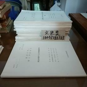 武汉大学 硕士学位论文: 两汉时期个人立祠现象研究