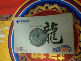 中国电信充值付费卡(5-3)