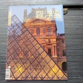 罗浮宫 艺术观赏之特刊