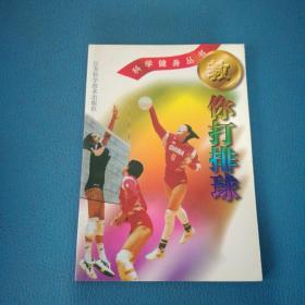 科学健康丛书 教你打排球