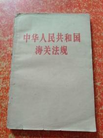 中华人民共和国海关法规 【1960年一版一印 仅4000册】