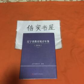 辽宁省教育统计年鉴2016,附光盘一张(硬精)