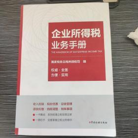 企业所得税业务手册