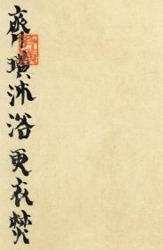 佛像,观音像,齐白石-观音像。纸本大小37.49*93厘米。宣纸艺术微喷复制。