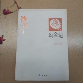 沙汀:中国现代文学百家