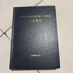 地方志人物传记资料丛刊 华北卷人名索引