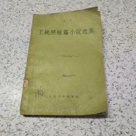 王统照短篇小说选集