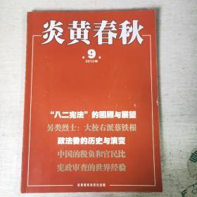 炎黄春秋 2012 9