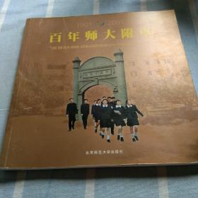 百年师大附中:1901~2001:[中英文本]