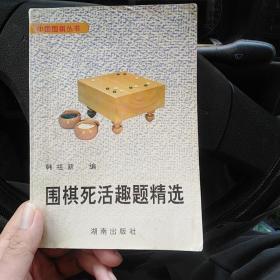围棋死活趣题精选(西柜4)