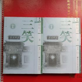 苏州评弹书目库:《三笑》第七辑(上、下册)