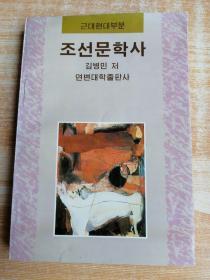 朝鲜文学史 조선문학사(근대현대부분)朝鲜文