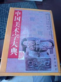 中国美术字大典