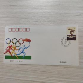 信封:奥运百年暨第二十六届奥运会纪念封/首日封