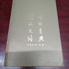 简明汉语义类词典