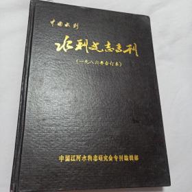 中国水利,水利史志专刊1986年1-4期,总第9-12期,合订本,品如图