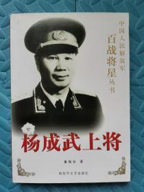 杨成武上将(作者签赠本)