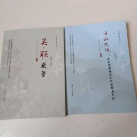 本真教育丛书   《目标能级:国家课程的校本化建构与实施》《关联数学》(两本合售)