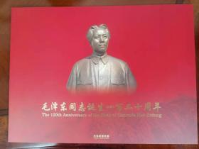 毛泽东同志诞生100周年—方连邮票