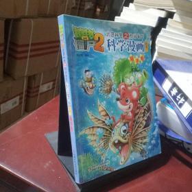植物大战僵尸2武器秘密之你问我答科学漫画·合集2 新版海洋卷