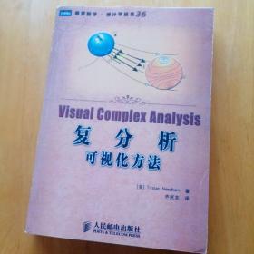复分析:可视化方法