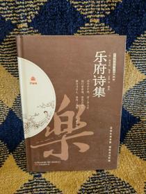 乐府诗集(典藏版)/万卷楼国学经典