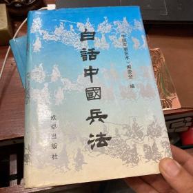 白话中国兵法