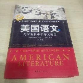 正版 美国语文下:当代美国主流中学教材,美国著名中学课文精选