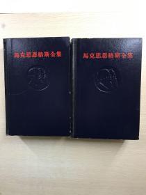 马克思恩格斯全集 21 22(二本合售)1965年1版1印(原版现货、内页干净)