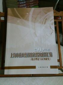 2019年度上海市重大统计研究课题成果汇编(统计理论与应用研究)