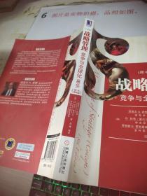 战略管理:竞争与全球化   概念   2010年出版