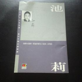 收藏类  品佳 包快递 当代中国文库精读《池莉》(池莉的小说创作,被评论界概括为(新写实)文学流派 (本书收录了池莉三部作品,云破处,一夜盛开如玫瑰,乌鸦之歌)私藏品佳,全新未阅 包快递 2000年1版1印 商务印书馆  当天发 收藏价值高