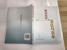 """闽南民企的""""百亿与百年""""【作者签赠本】"""