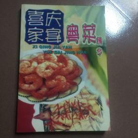 喜庆家宴粤菜精华